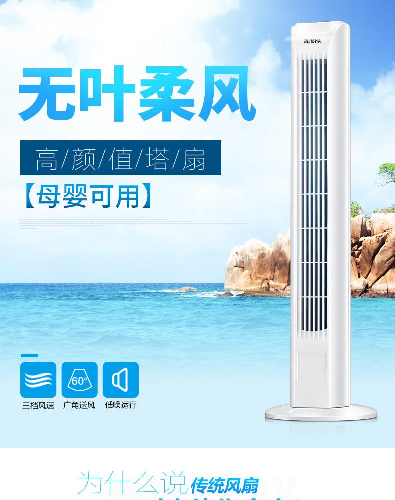 碧利沙电风扇塔扇家用遥控落地扇静音摇头大厦扇立式台式无叶风扇商品详情图