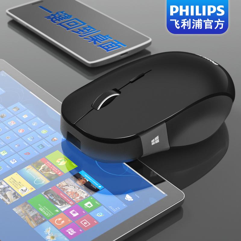 飞利浦无线苹果静音可充电式无声家用笔记本台式电脑办公鼠标游戏