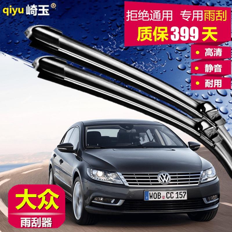 上海大众帕萨特领驭汽车雨刷器09款新领驭1.8t专用无骨雨刮片