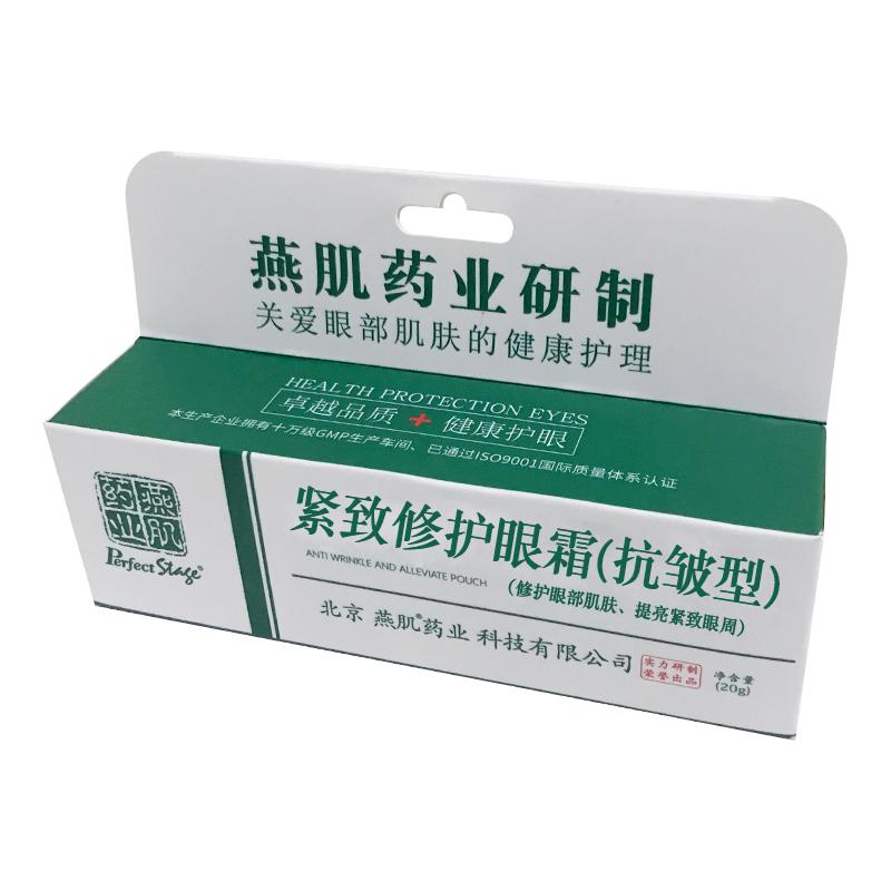 【双11大促】燕肌药业去眼袋黑眼圈眼霜