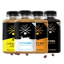 冷萃咖啡瓶装饮料300mL*4瓶
