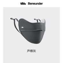【蕉下新品】冬季透气黑色遮脸面罩