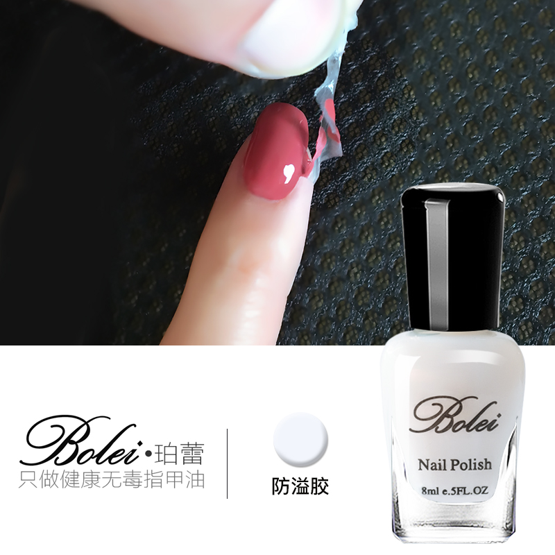 USD 7.81] Perei anti-overflow glue for beginners nail art auxiliary ...