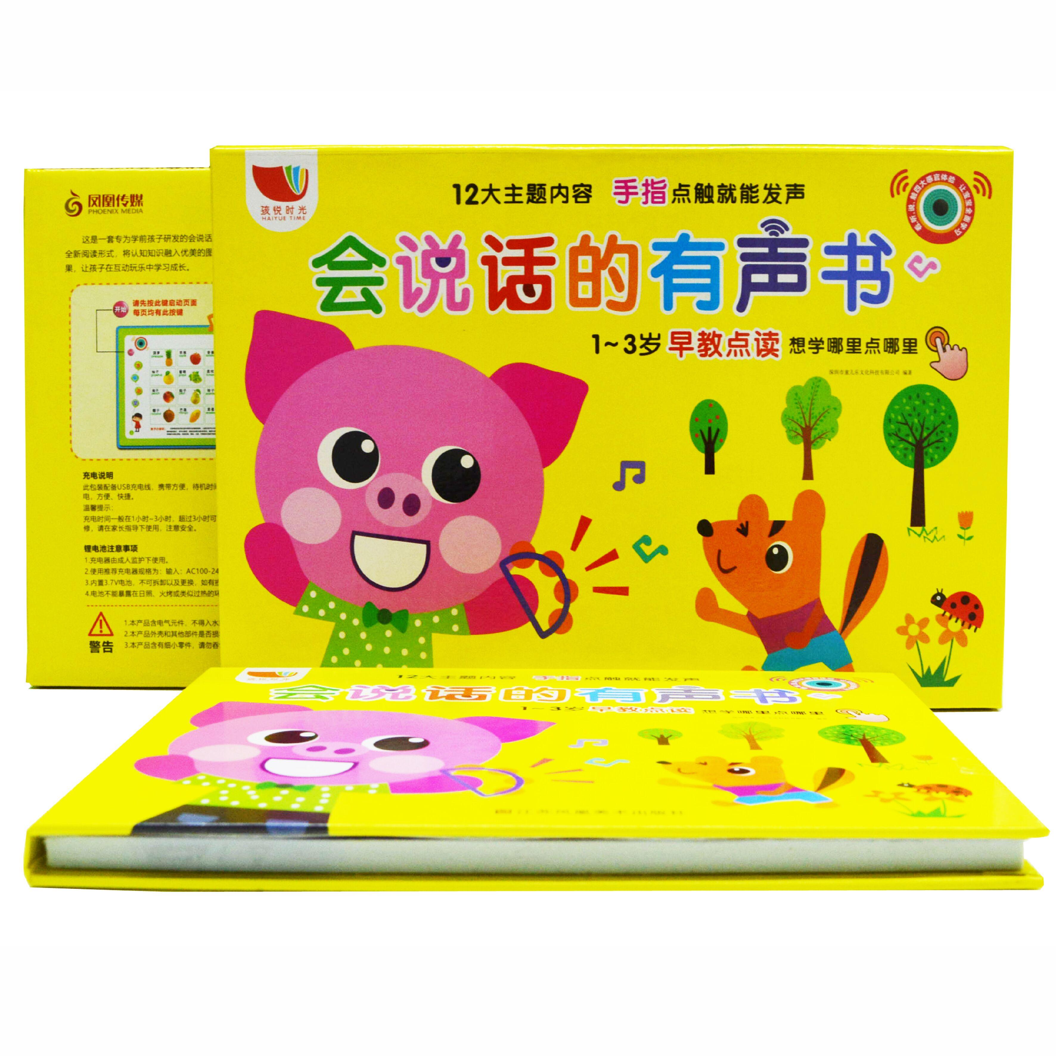 会说话的早教有声书宝宝学说话儿童早教书绘本1-2-3岁书籍宝宝点读认知发声书早教有声读物婴儿认知书儿童书籍点读书幼儿有声读物