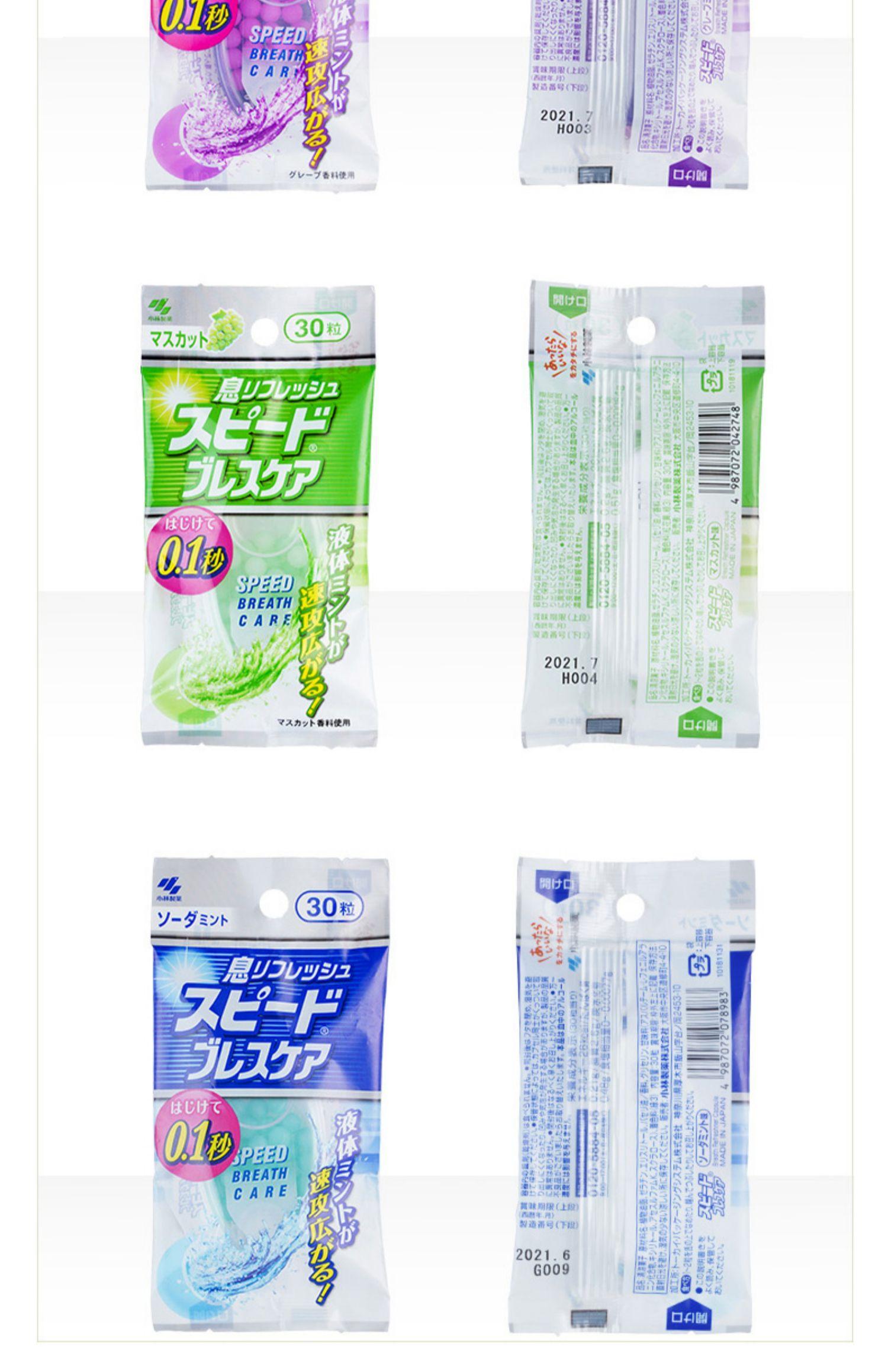 小林制药爆珠口香糖口气清新糖10
