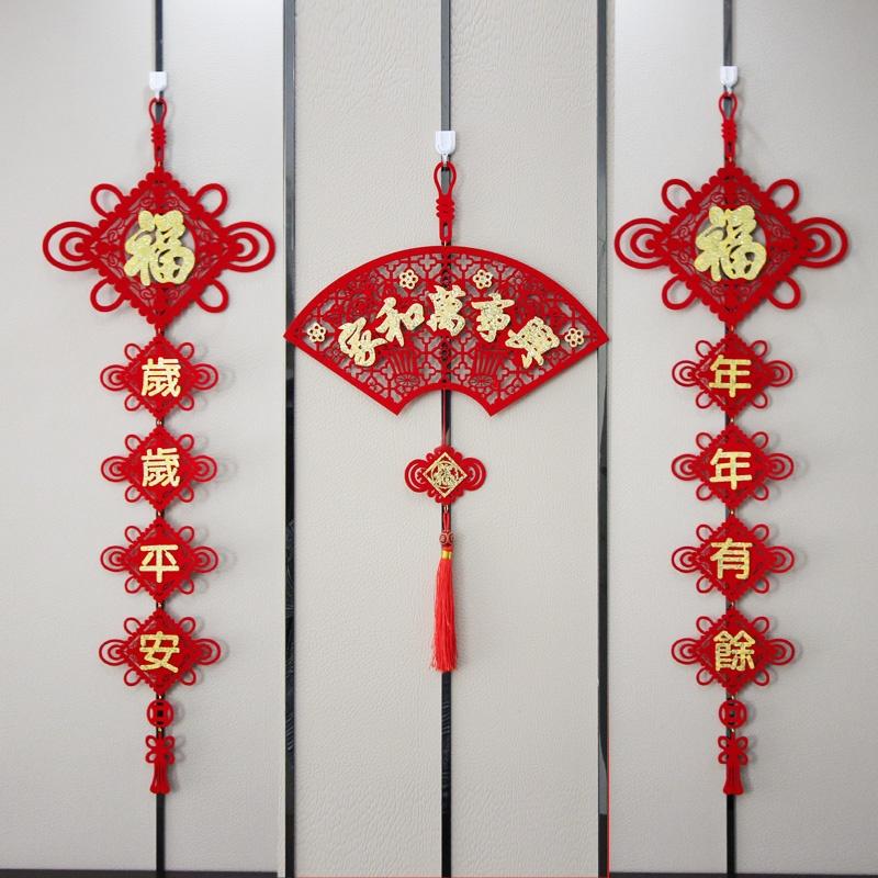 2019元旦春节新年装饰用品加厚绒布过年福字客厅布置挂件挂饰对联
