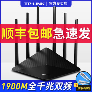 TP-LINK Gigabit ports 1900M dual-band wireless router through the wall tp 5G high-speed fiber optic broadband wifi household power through the wall Wang WDR7660 tplink Gigabit Gigabit Edition