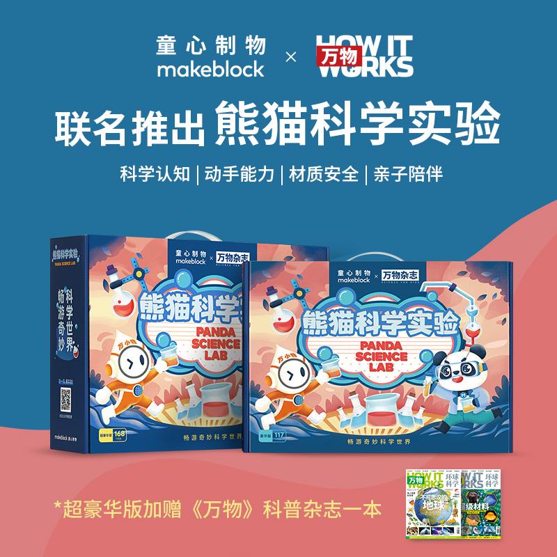 makeblock 童心制物 × 万物杂志 联名款 熊猫科学实验套装 豪华版 天猫优惠券折后¥48包邮(¥98-50)