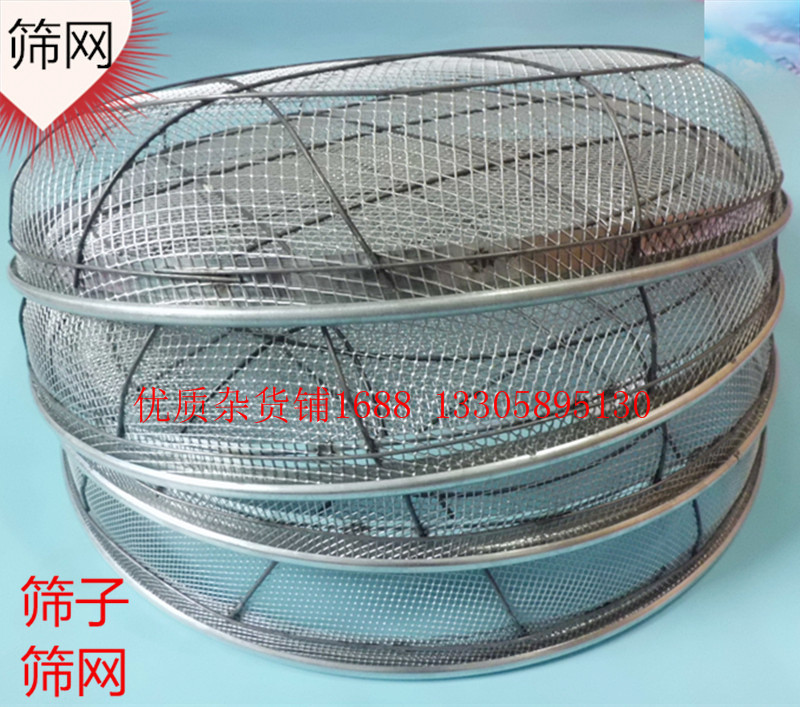 USD 8.85] Sieve sand and gravel sub-filter sieve and food grain ...