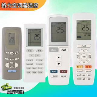 Applicable to Gree air conditioning remote control universal universal YADOF YAPOF3 YAPOF YBOF2 Y502K / E