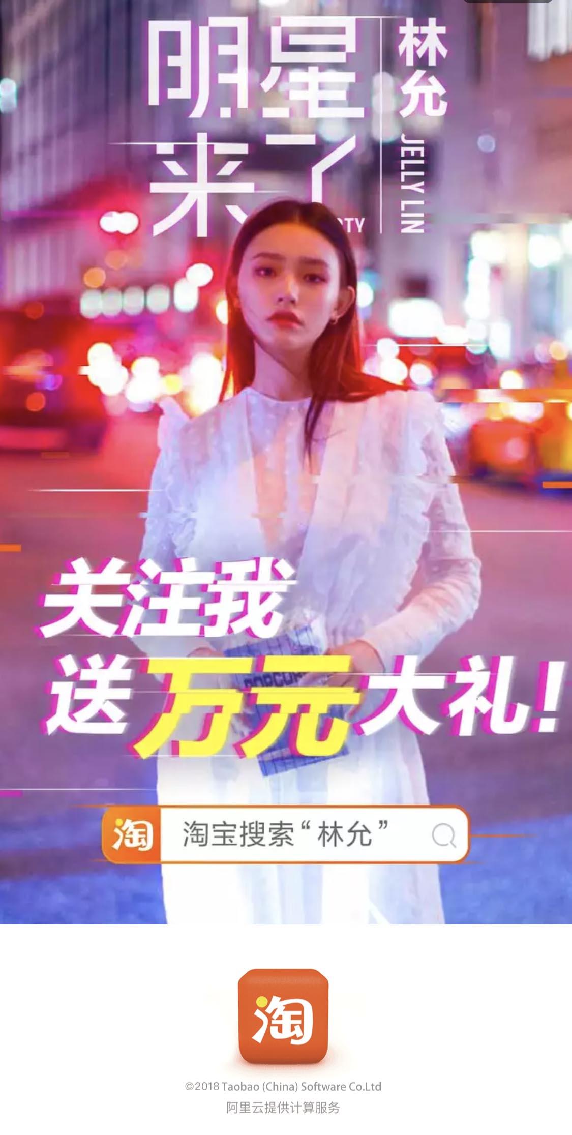 """林允来淘宝""""种草"""",1个月粉丝超百万"""