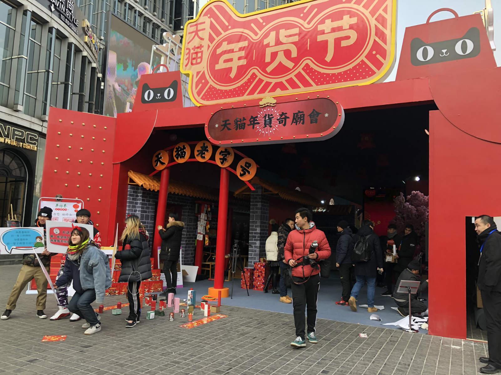 天猫新零售玩出新高度,云庙会亮相北京