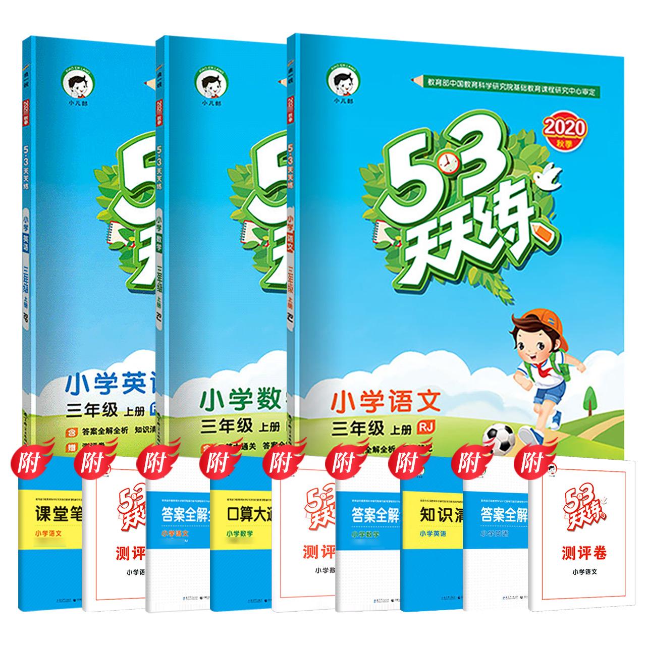 2021人教版 53天天练 三年级上册 语+数+英语 图1
