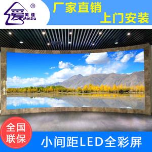 美佳爱LED室内全彩P0.9375小间距拼接显示屏高清大屏幕展厅广告屏