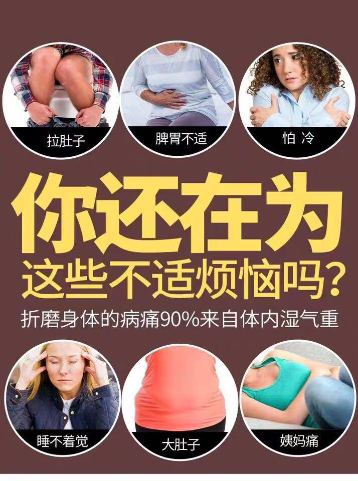 南怀瑾肚脐贴去胖祛湿艾草艾灸脐贴 2