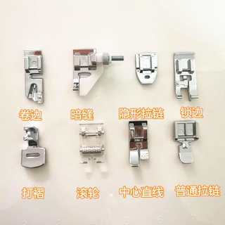 8-piece presser foot set for household multifunctional sewing machines
