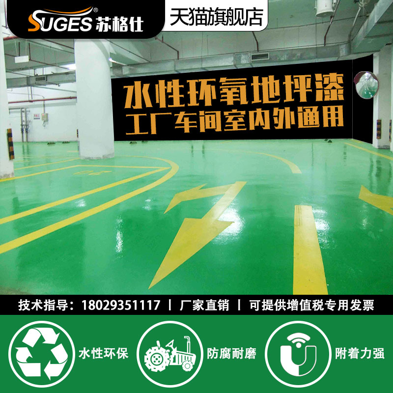 Water-based epoxy floor paint Wear-resistant cement floor paint Floor self-leveling indoor and outdoor household factory tree ester paint