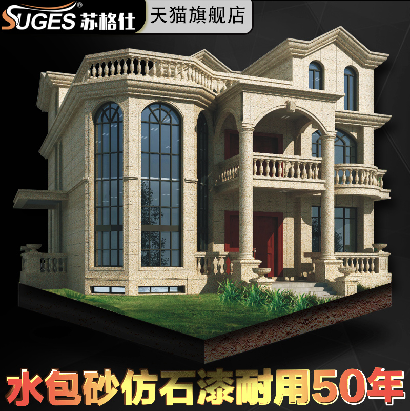 Colorful water-in-sand imitation stone paint Water-in-water exterior wall marble paint Real stone paint waterproof villa stone paint paint