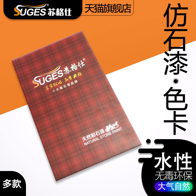 Suge Shi real stone paint Rock sheet paint Metal paint diatom mud water-in-water colorful imitation stone paint color card