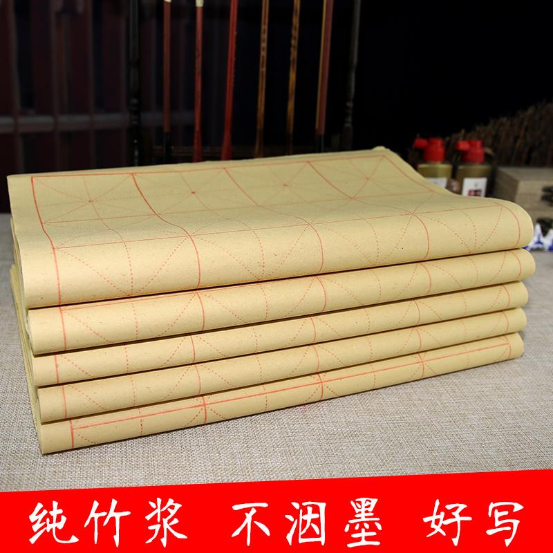 Заусенец бумага слово сетка чистый бамбук пульпа половина сырье половина спелый не Инь чернила кисть каллиграфия практика бумага 12 сетка 28 сетка 9 см
