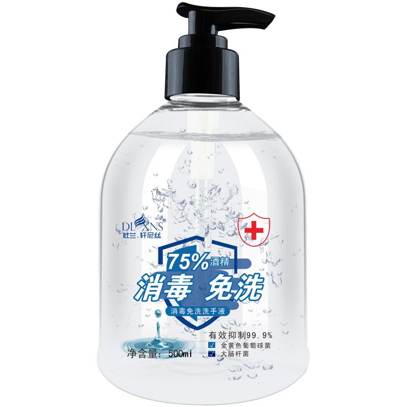 免洗洗手液大瓶消毒液凝胶75度酒精