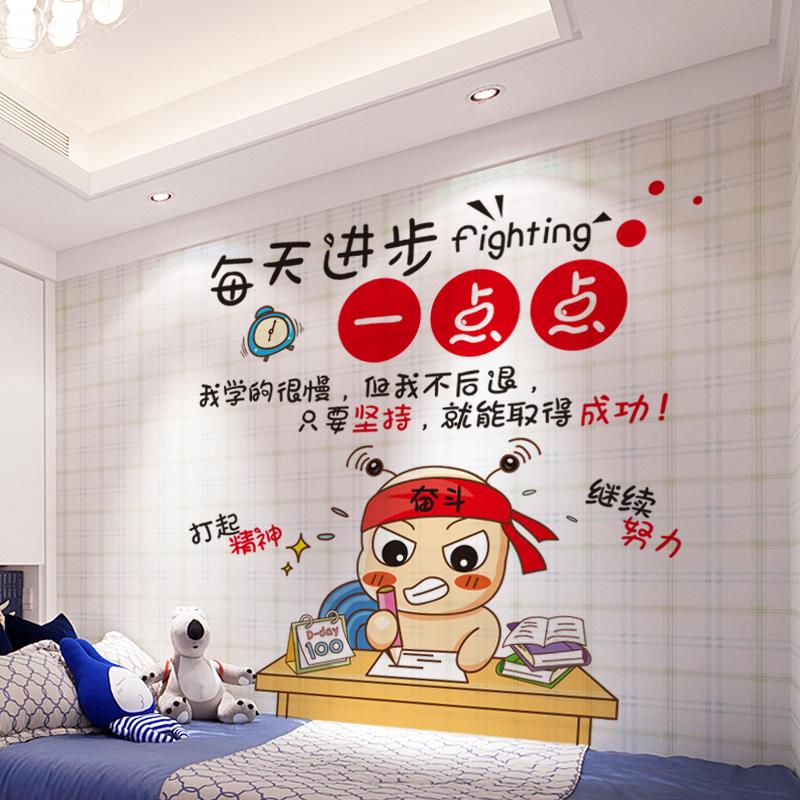 个性创意励志墙贴纸辅导班补习装饰小学生墙纸自粘儿童房房间床头