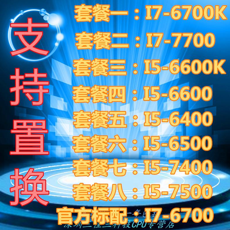 Intel/ английский специальный ваш ядро i5 6400 6500 6600 6600K I7 6700 6700K C кожзаменитель