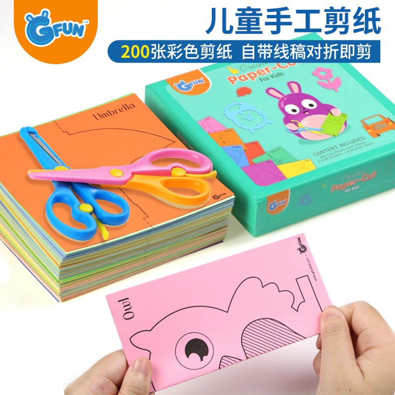 GFUN套装手工剪刀模型材料折纸益智玩具幼儿园DIY剪纸v套装儿童包