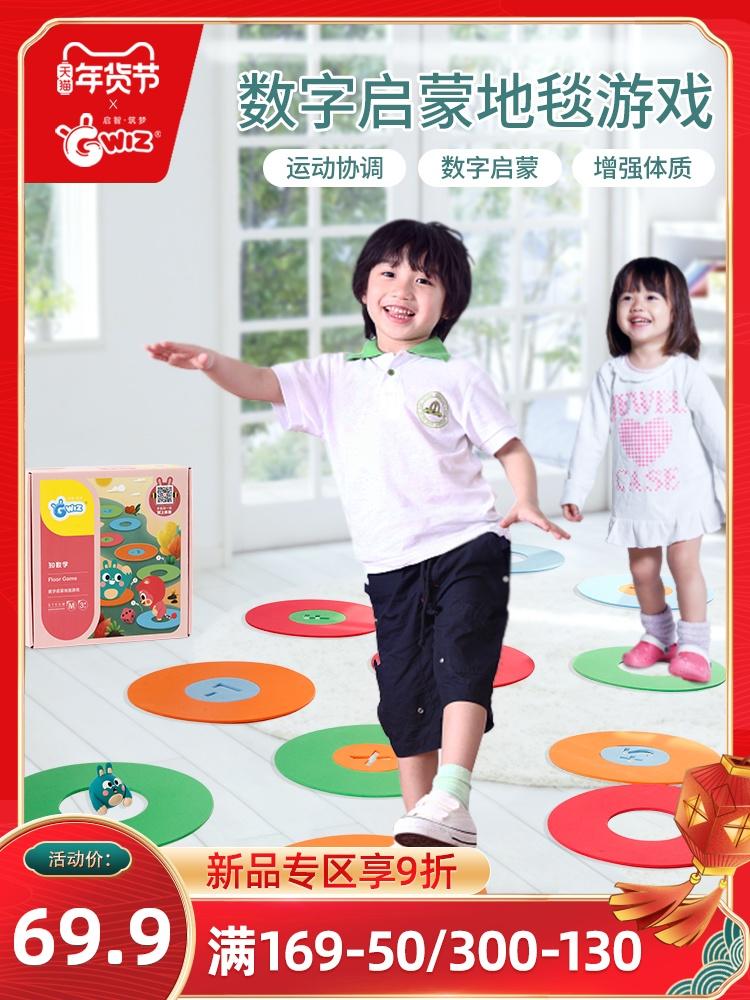 GWIZ 地毯益智圈圈玩具 数字儿童跳格地垫 天猫优惠券折后¥49.9包邮(¥69.9-20)