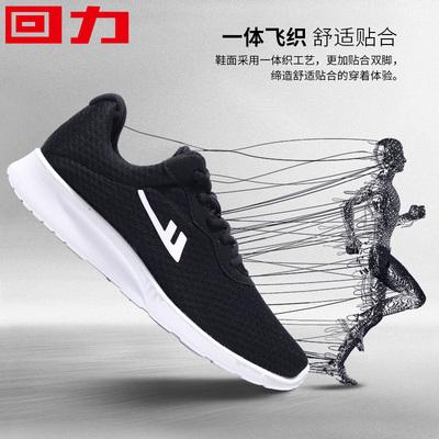回力男鞋运动鞋子男透气夏季轻便网眼鞋网面跑步鞋健身房休闲鞋男