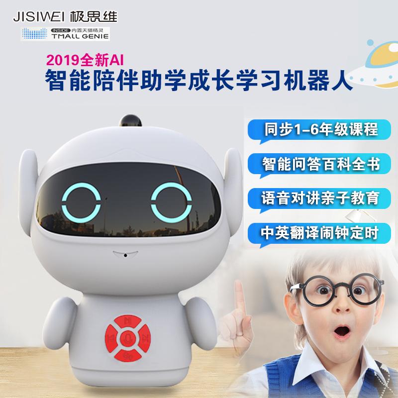 儿童玩具机器人wifi精灵同步讲故事高科技智能翻译早教机器人多功能学习机AI天猫教材对话中小学语音英汉益智