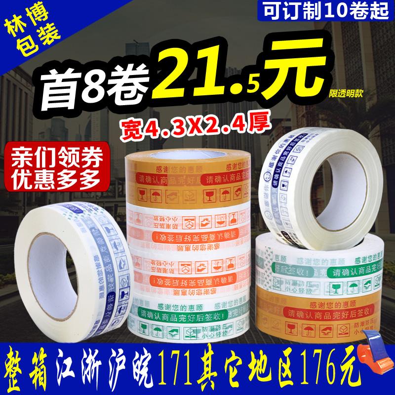 Taobao предупреждение язык лента оптовая торговля 4.5 печать коробка группа герметика ткань бумага прозрачный срочная доставка тюк лента сделанный на заказ сделать