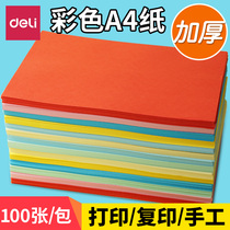 Deli 7757 7758 color copy paper Mixed color thickening office documents 80g a4 color computer printer paper Kindergarten children 100 pieces of handmade paper origami color jam