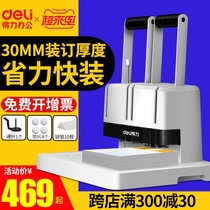 Deli 14650 Financial document binding machine Accounting special manual drilling machine Automatic hot melt riveting pipe hose hole machine Certificate drilling machine Heavy duty binding machine Manual hot melt binding machine