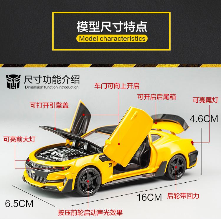 SOKA本鋪 大黃蜂仿真合金車模型男孩兒童小汽車玩具汽車模型擺件變SK65A