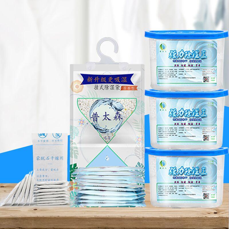 满29元可用10元优惠券可挂式除湿袋干燥剂除湿盒50件套