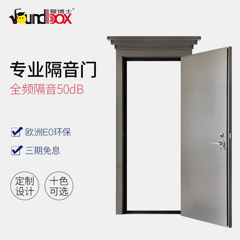 Usd 103317 Sound Dr Ktv Soundproof Door Bedroom Door Set Door