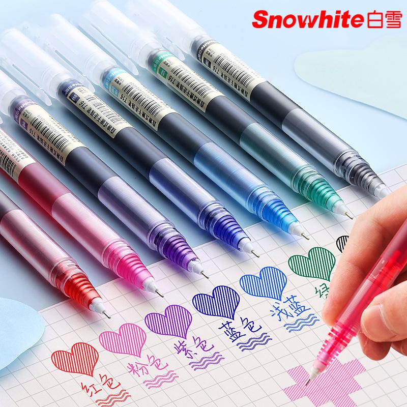 白雪直液式走珠笔速干彩色中性笔学生专用中性笔水笔手绘笔签字笔(白雪直液式走珠笔速干彩色中性笔)