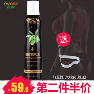 Zero coffee gold spray edible extra virgin olive oil fitness meal spray pot PAM low oil volume control fat 200ml