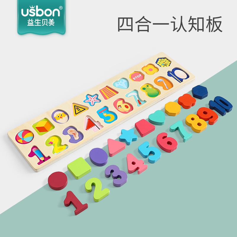 儿童玩具益智男孩智力积木动脑1-2-3岁宝宝早教木头拼图一岁女孩