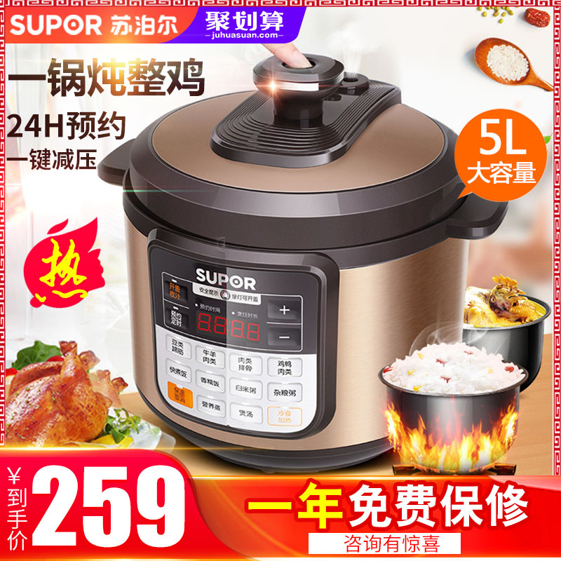 Supor Electric Pressure Cooker home Electric Pressure Cooker double gall rice cooker smart 5L official flagship store authentic 3-4-6