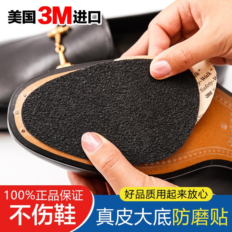 美国3M鞋底贴男免剪前掌防磨保护贴真皮大底耐磨防滑进口前掌贴厚