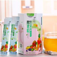 买2送1尚之康品复合果蔬酵素粉孝素粉