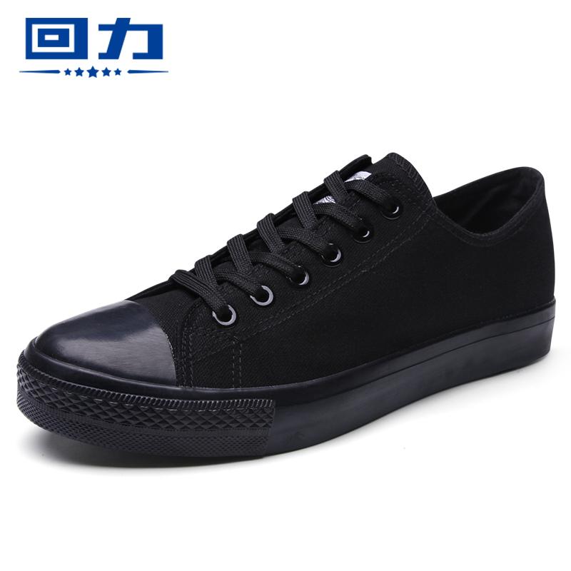 回力系带经典款男女全黑低帮帆布鞋工作鞋休闲运动鞋板鞋纯黑布鞋_天猫超市优惠券