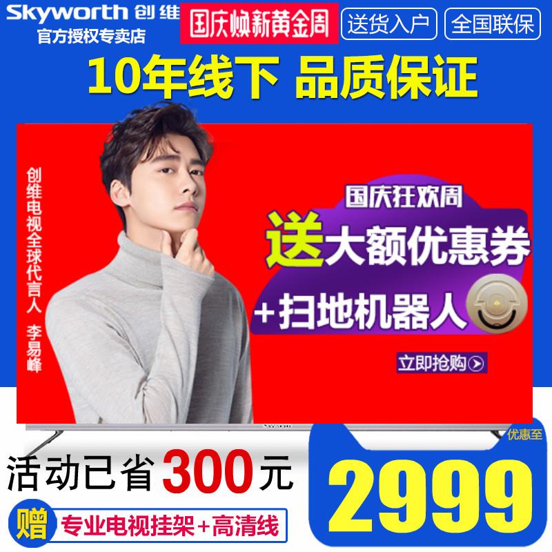 Skyworth-創維 58H7 58吋智能網絡液晶平板電視機官方旗艦店55 60