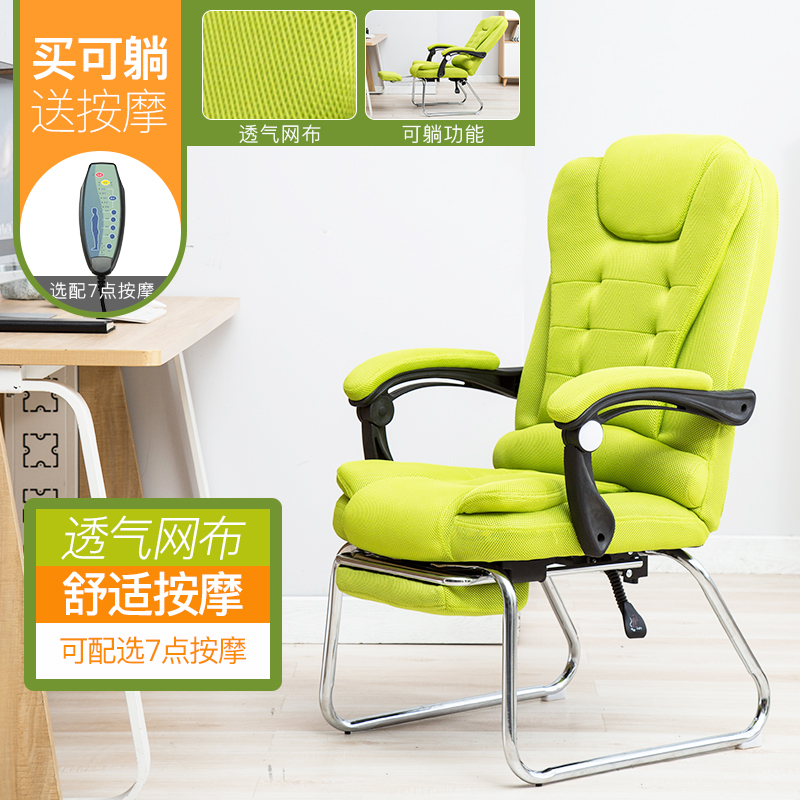 Modern Simple Lazy Reclining Home Net Cloth Computer Chair Office Conference Four Corners