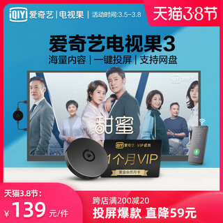 IQiyi TV Fruit 3 Kiwi Mobile TV Wireless Projector wifi Network Set-top TV Box Office Home Video Same Screen HD Apple HDMI Connection