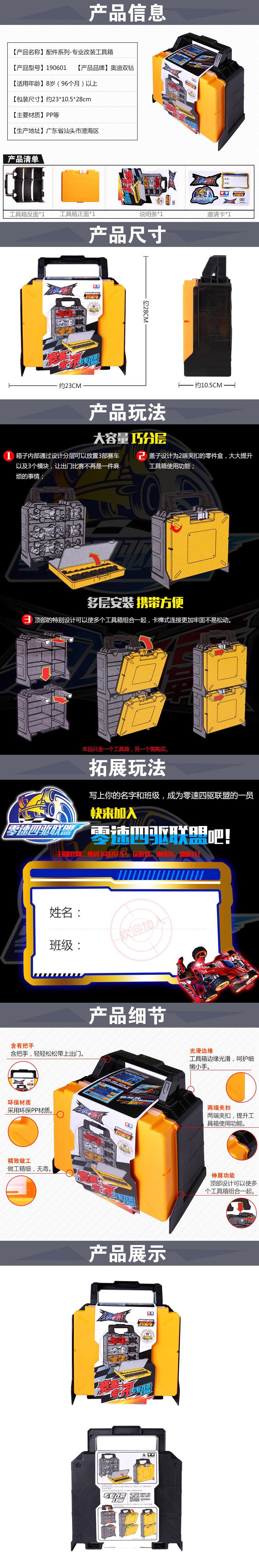 配件系列-专业改装工具箱-详情_02.jpg
