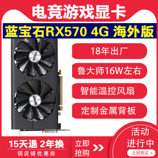 18 Year Sapphire RX570 4G Overseas Edition Desktop Independent Game Graphics Black Apple Drive-Free Graphics Card