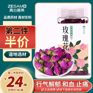 The second half price] Xinan Yuncai rose tea 70g/bottle of tea, water, herbal tea, Chinese medicine special selection